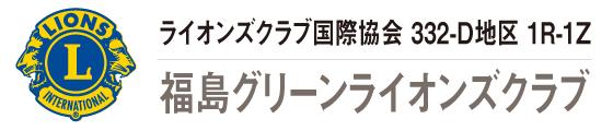 福島グリーンライオンズクラブ公式サイト